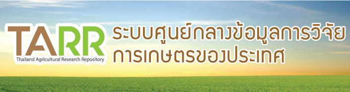 TARR ระบบศุนย์กลางข้อมูลการวิจัยการเกษตรของประเทศ
