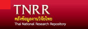 คลังข้อมูลงานวิจัยไทย TNRR