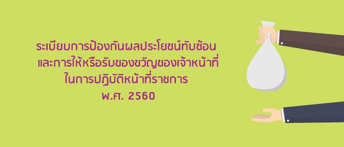 ระเบียบ : การป้องกันผลประโยชน์ทับซ้อน และการให้หรือรับของขวัญ ของเจ้าหน้าที่ในการปฏิบัติหน้าที่ราชการ พ.ศ. 2560