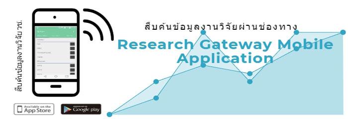 NRCT Research Gateway Mobile Application