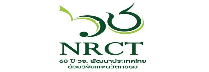 60 ปี วช. พัฒนาประเทศไทยด้วยวิจัยและนวัตกรรม