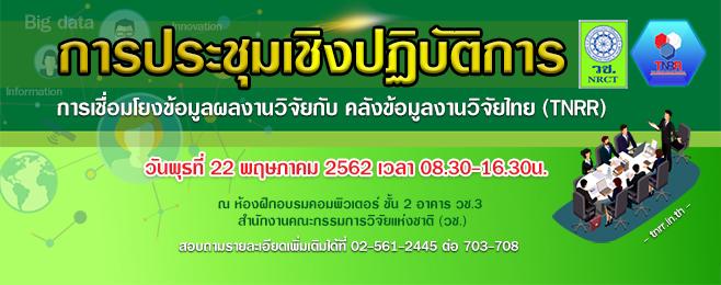 การประชุมเชิงปฏิบัติการ การเชื่อมโยงข้อมูลผลงานวิจัยกับ คลังข้อมูลงานวิจัยไทย (TNRR)